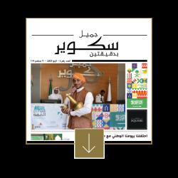 Hadya Newsletter A_Q3 2019