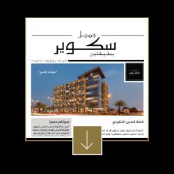Hadya Newsletter A_Q4 2018