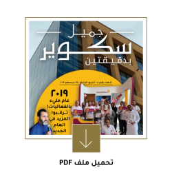 Hadya Newsletter Q4_Q4 2019 A