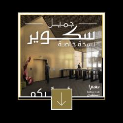JS Newsletter Q3 2020_Arabic Hadya